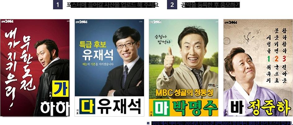 선거포스터 만들기 | MBC 선택 2017